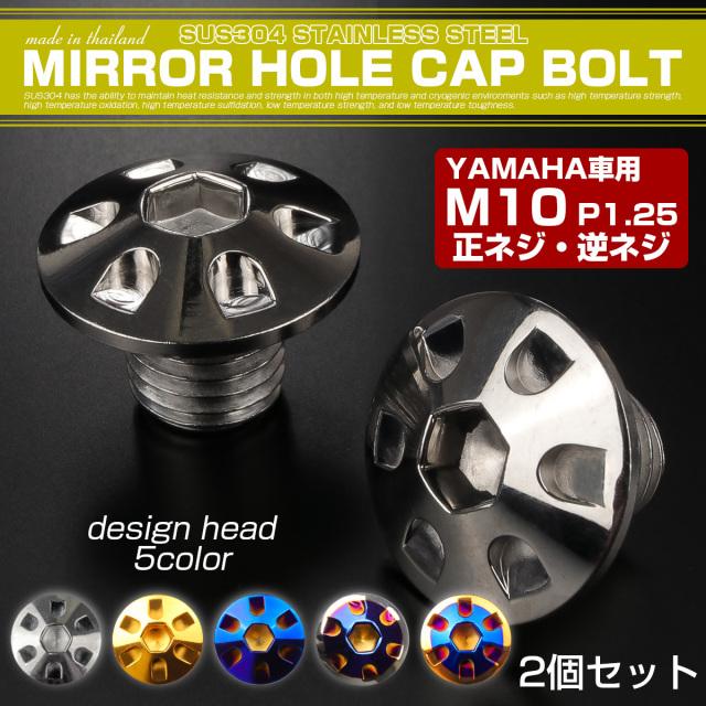 【ネコポス可】 ミラーホールカバーボルト キャップ M10×10mm P1.25 正ネジ 逆ネジ 2個セット ヤマハ車用 デザインヘッド SUS304 シルバー TH0186