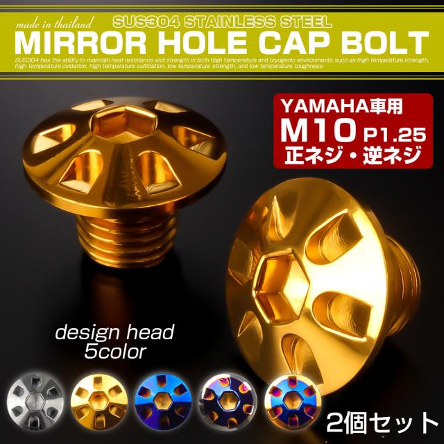 【ネコポス可】 ミラーホールカバーボルト キャップ M10×10mm P1.25 正ネジ 逆ネジ 2個セット ヤマハ車用 デザインヘッド SUS304 ゴールド TH0187