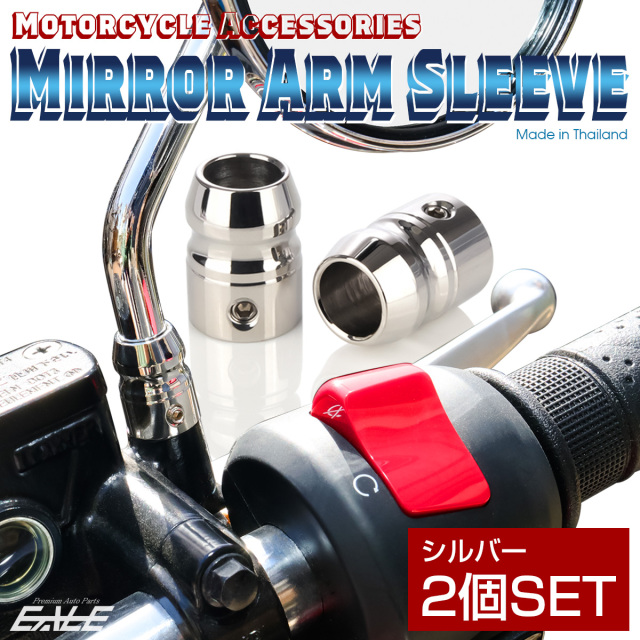 【ネコポス可】 バイク ミラーアームスリーブ 2個セット シルバー TH0195
