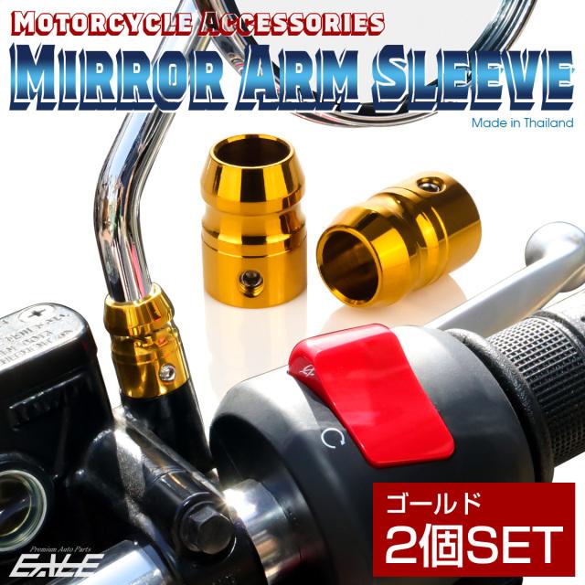 【ネコポス可】 バイク ミラーアームスリーブ 2個セット ゴールド TH0196