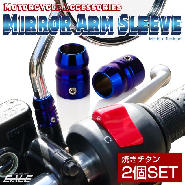 【ネコポス可】 バイク ミラーアームスリーブ 2個セット 焼きチタン TH0197