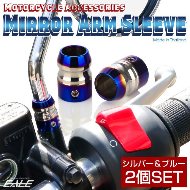 【ネコポス可】 バイク ミラーアームスリーブ 2個セット シルバー&ブルー TH0198