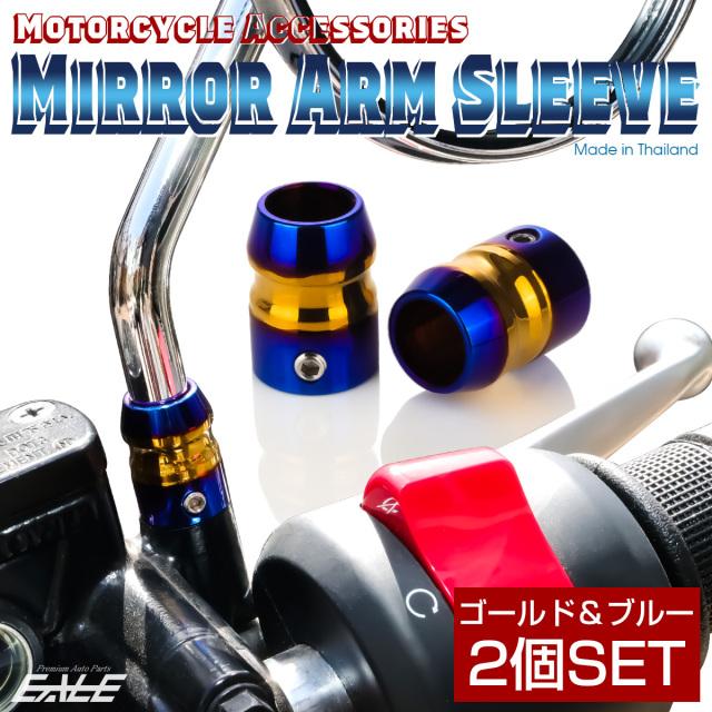 【ネコポス可】 バイク ミラーアームスリーブ 2個セット ゴールド&ブルー TH0199