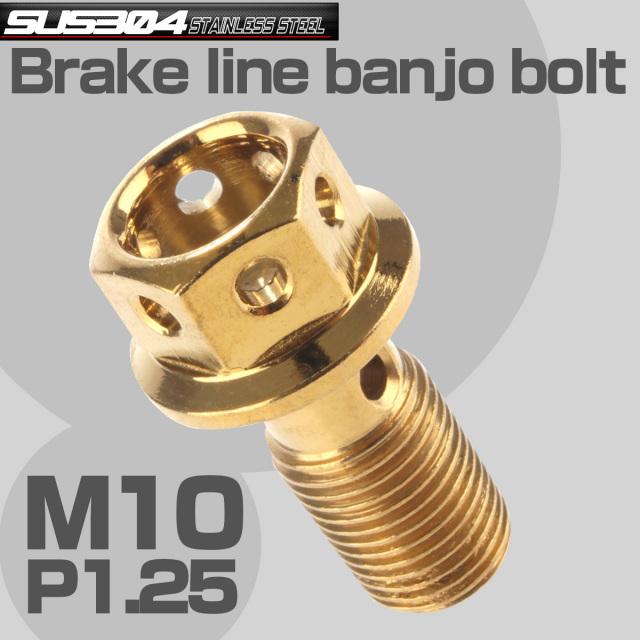 SUSステンレス サイドホールヘッド シングル バンジョーボルト ホンダ・ヤマハ・カワサキ ゴールド M10×20mm P=1.25 TH0206