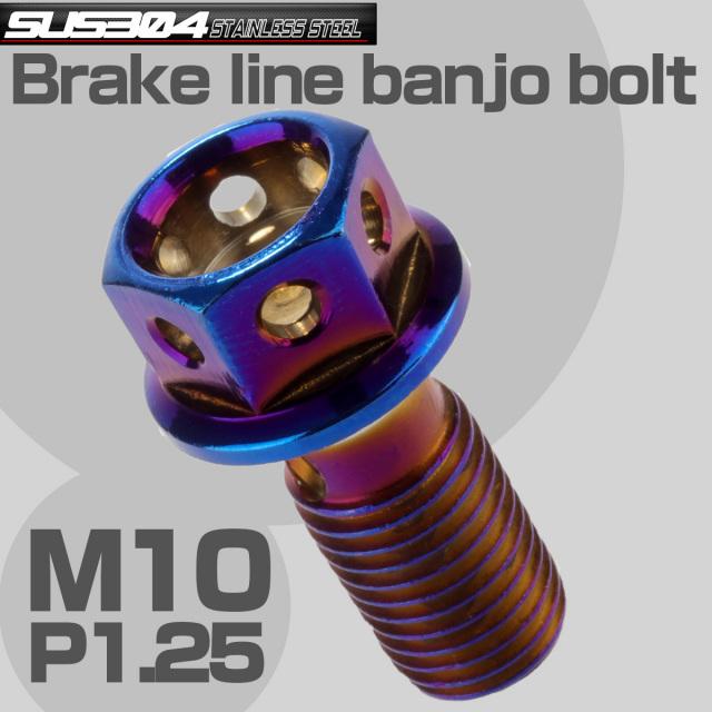 ブレーキ バンジョーボルト M10 P1.25 SUS304 ステンレス製 ヘキサゴンヘッド 焼きチタン TH0208