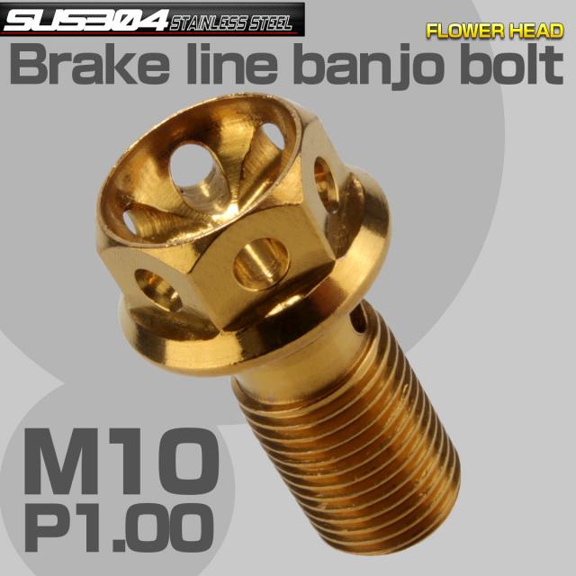 ブレーキ バンジョーボルト M10 P1.00 SUS304 ステンレス製 フラワーヘッド ゴールド TH0211