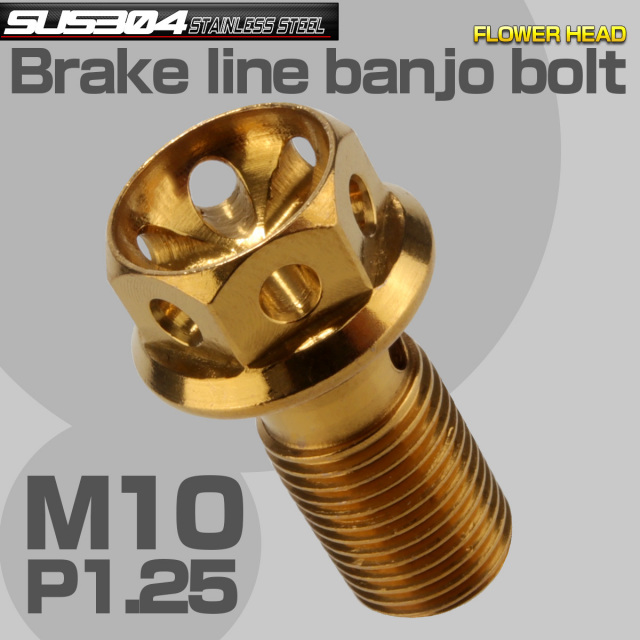 SUSステンレス フラワーヘッド シングル バンジョーボルト ホンダ・ヤマハ・カワサキ M10×20mm P=1.25 ゴールド TH0212