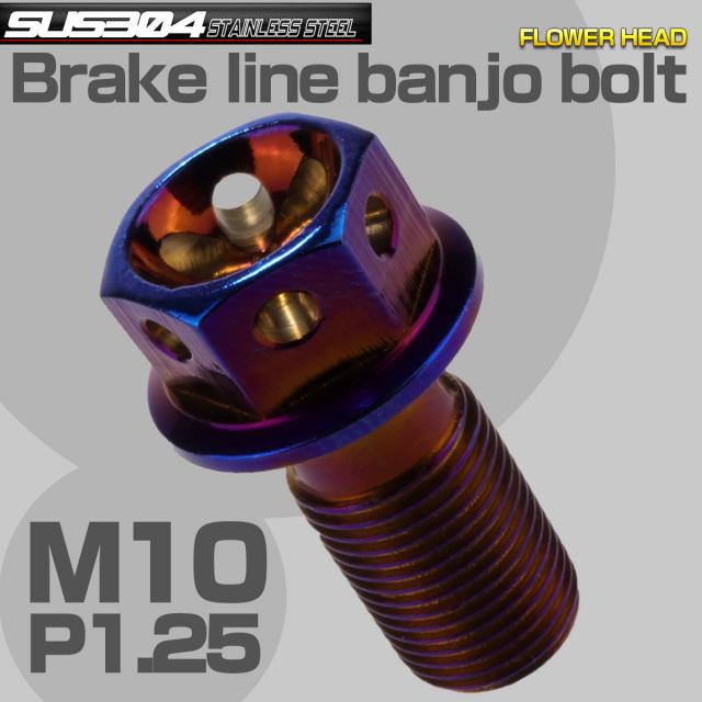 SUSステンレス フラワーヘッド シングル バンジョーボルト ホンダ・ヤマハ・カワサキ M10×20mm P=1.25 焼チタンカラー TH0214