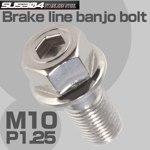 ブレーキ バンジョーボルト M10 P1.25 SUS304 ステンレス製 六角穴付き シルバー TH0216