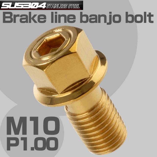 【ネコポス可】 ブレーキ バンジョーボルト M10 P1.00 SUS304 ステンレス製 六角穴付き ゴールド TH0217