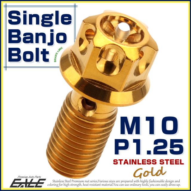 バンジョーボルト シングル M10 P1.25 ブレーキ SUS304 ステンレス製 フラワーヘッド ゴールド TH0224