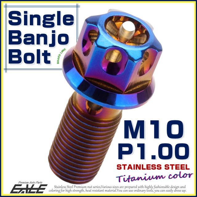 バンジョーボルト シングル M10 P1.00 ブレーキ SUS304 ステンレス製 フラワーヘッド 焼チタン TH0225