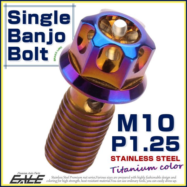 バンジョーボルト シングル M10 P1.25 ブレーキ SUS304 ステンレス製 フラワーヘッド 焼チタン TH0226