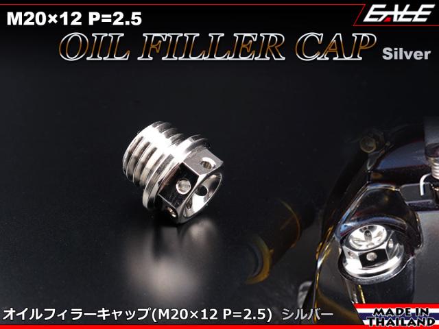 SUSステンレス M20×12mm P=2.50 オイルフィラーキャップ CB ホンダ車 ヤマハ・カワサキ シルバー TH0241
