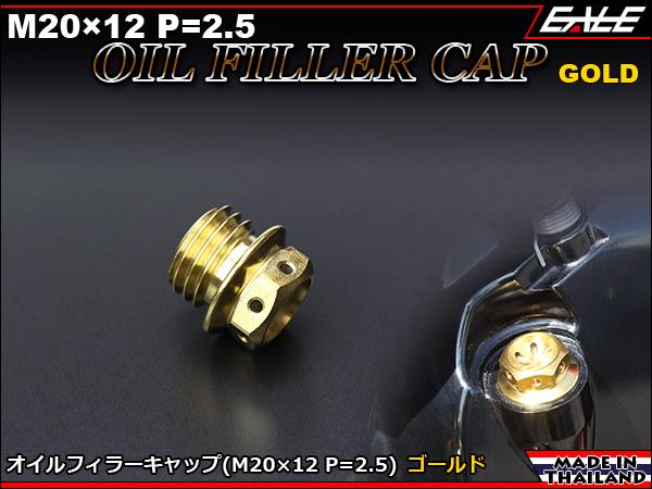 SUSステンレス M20×12mm P=2.50 オイルフィラーキャップ CB ホンダ車 ヤマハ・カワサキ ゴールド TH0242