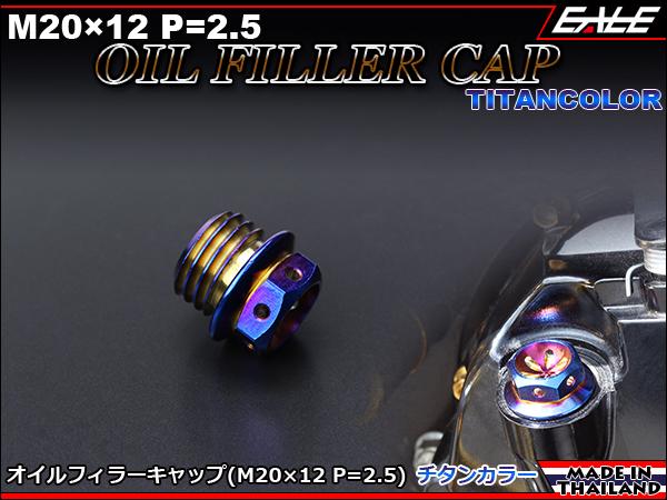 SUSステンレス M20×12mm P=2.50 オイルフィラーキャップ CB ホンダ車 ヤマハ・カワサキ 焼チタンカラー TH0243