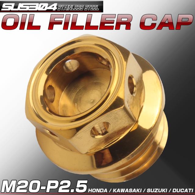 汎用 オイルフィラーキャップ M20 P2.5 ヘキサゴンヘッド ゴールド SUS304 ステンレス ホンダ ヤマハ カワサキ ドゥカティ等 TH0245