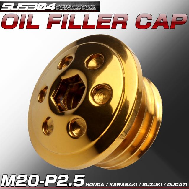 汎用 オイルフィラーキャップ M20 P2.5 ホールヘッド ゴールド SUS304 ステンレス ホンダ ヤマハ カワサキ ドゥカティ等 TH0248