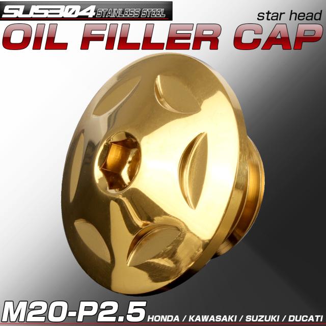 汎用 オイルフィラーキャップ M20 P2.5 スターヘッド ゴールド SUS304 ステンレス ホンダ ヤマハ カワサキ ドゥカティ等 TH0251