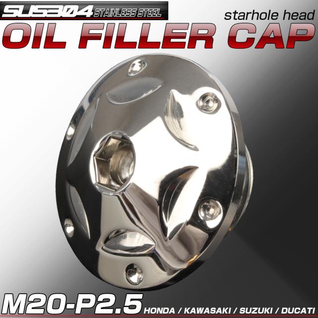 汎用 オイルフィラーキャップ M20 P2.5 スターホールヘッド シルバー SUS304 ステンレス ホンダ ヤマハ カワサキ ドゥカティ等 TH0253