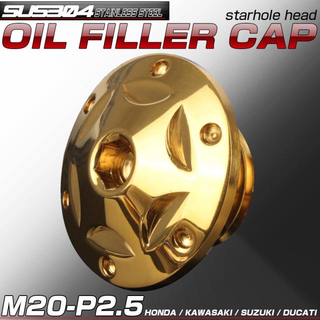 汎用 オイルフィラーキャップ M20 P2.5 スターホールヘッド ゴールド SUS304 ステンレス ホンダ ヤマハ カワサキ ドゥカティ等 TH0254