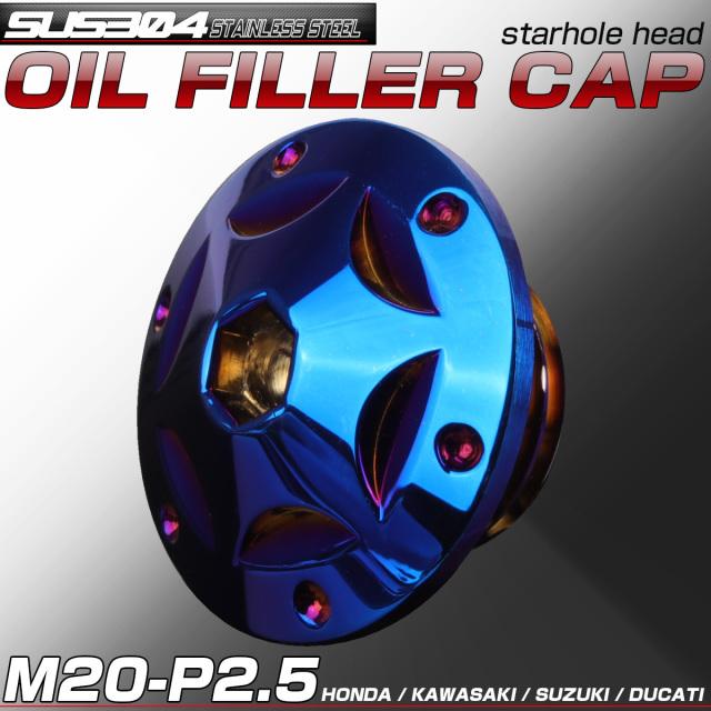 汎用 オイルフィラーキャップ M20 P2.5 スターホールヘッド 焼きチタン SUS304 ステンレス ホンダ ヤマハ カワサキ ドゥカティ等 TH0255