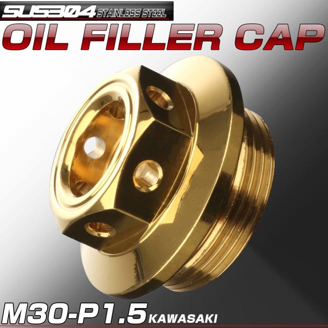 汎用 オイルフィラーキャップ M30 P1.5 ヘキサゴンヘッド ゴールド SUS304 ステンレス カワサキ TH0257