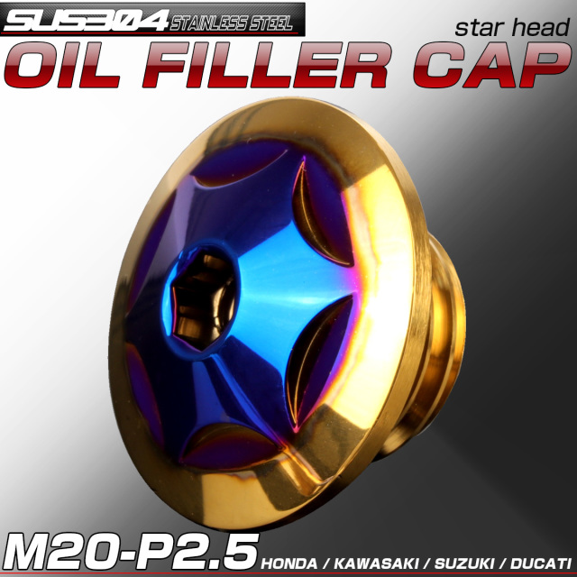汎用 オイルフィラーキャップ M20 P2.5 スターヘッド CTCゴールド SUS304 ステンレス ホンダ ヤマハ カワサキ ドゥカティ等 TH0260