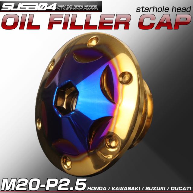 汎用 オイルフィラーキャップ M20 P2.5 スターホールヘッド CTCゴールド&ブルー SUS304 ステンレス ホンダ ヤマハ カワサキ ドゥカティ等 TH0262