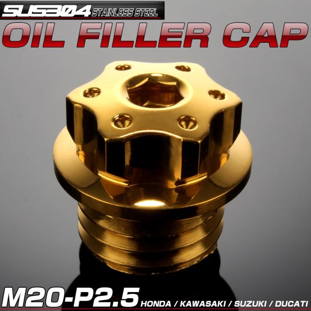 汎用 オイルフィラーキャップ M20 P2.5 六角ホールヘッド ゴールド SUS304 ステンレス ホンダ ヤマハ カワサキ ドゥカティ等 TH0264