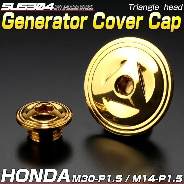 ホンダ汎用 ジェネレータカバー クランク&ポイントホール キャップセット SUS304 トライアングルヘッド ゴールド TH0282