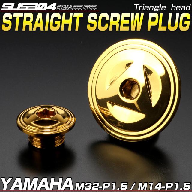 ヤマハ汎用 ストレートスクリュープラグ クランク&ポイントホール キャップセット SUS304 トライアングルヘッド ゴールド TH0285
