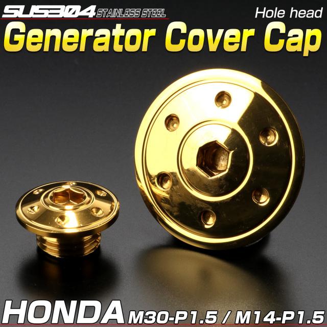 ホンダ汎用 ジェネレータカバー クランク&ポイントホール キャップセット SUS304 ホールヘッド ゴールド TH0288