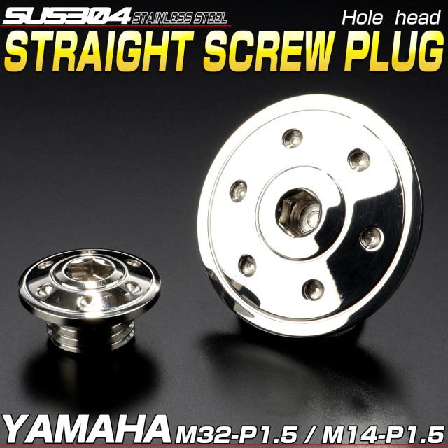 ヤマハ用 SUSステンレス削り出し ホールヘッド ストレイト スクリュー プラグ&ボタン ヘッド ボルト セット シルバー TH0290