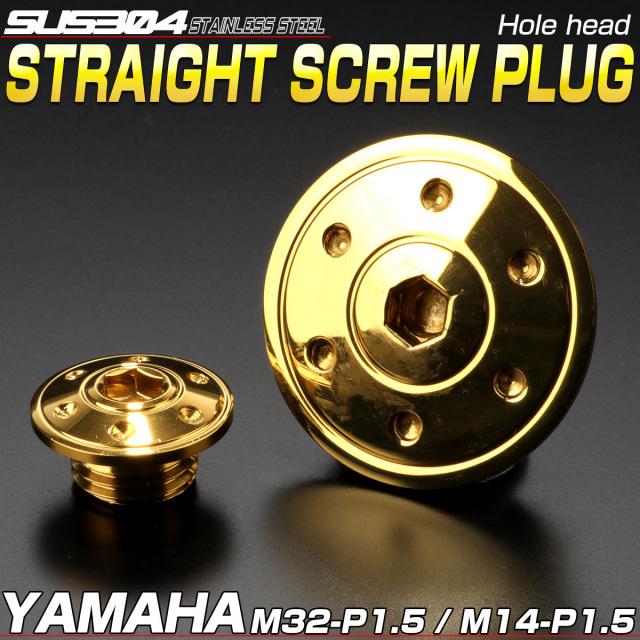 ヤマハ汎用 ストレートスクリュープラグ クランク&ポイントホール キャップセット SUS304 ホールヘッド ゴールド TH0291