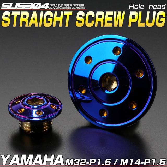 ヤマハ用 SUSステンレス削り出し ホールヘッド ストレイト スクリュー プラグ&ボタン ヘッド ボルト セット 焼チタンカラー TH0292