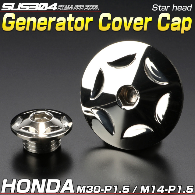ホンダ汎用 ジェネレータカバー クランク&ポイントホール キャップセット SUS304 スターヘッド シルバー TH0293