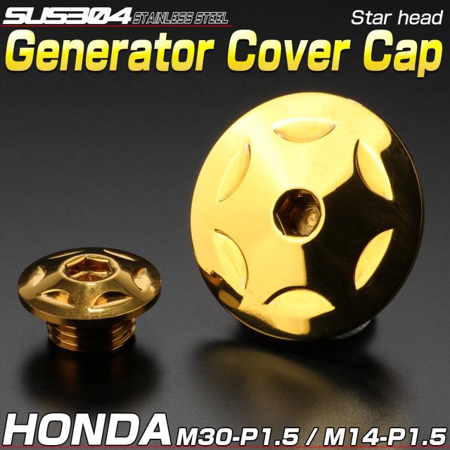 ホンダ汎用 ジェネレータカバー クランク&ポイントホール キャップセット SUS304 スターヘッド ゴールド TH0294