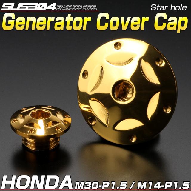 ホンダ汎用 ジェネレータカバー クランク&ポイントホール キャップセット SUS304 スターホール ゴールド TH0300