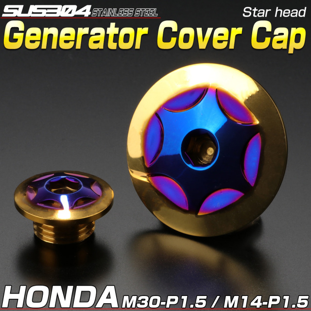 ホンダ汎用 ジェネレータカバー クランク&ポイントホール キャップセット SUS304 スターヘッド チタン×ゴールド TH0306