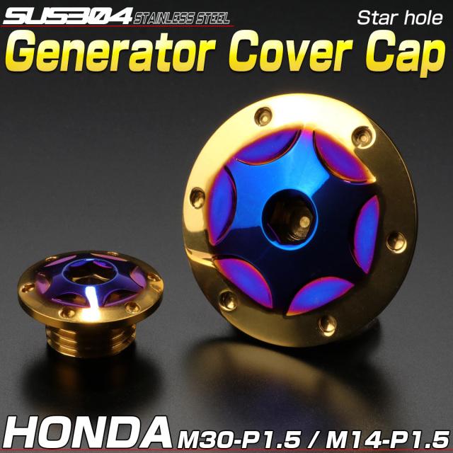 ホンダ汎用 ジェネレータカバー クランク&ポイントホール キャップセット SUS304 スターホール チタン×ゴールド TH0310