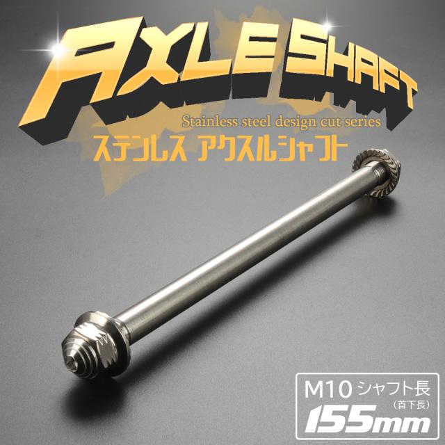 汎用 ステンレス アクスルシャフト M10 155mm シルバー 4ミニ 原付など TH0340