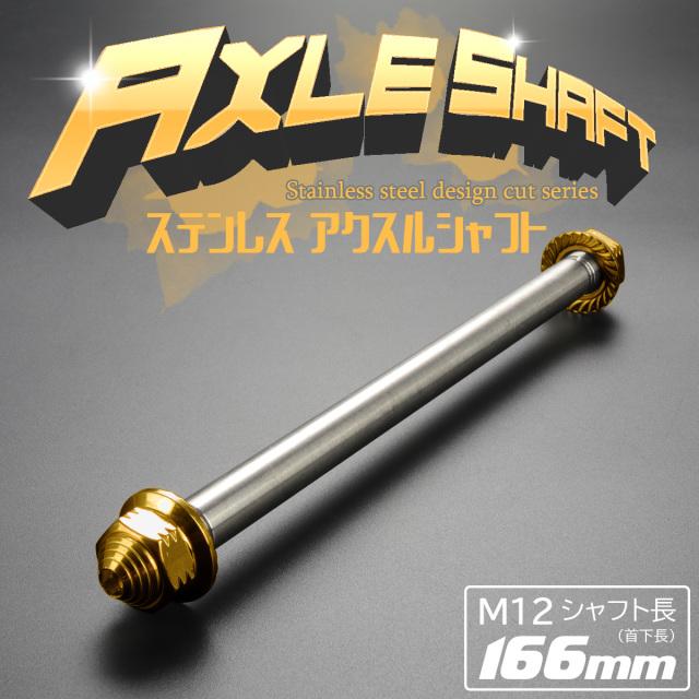 汎用 ステンレス アクスルシャフト M12 166mm ゴールド 4ミニ 原付など TH0344