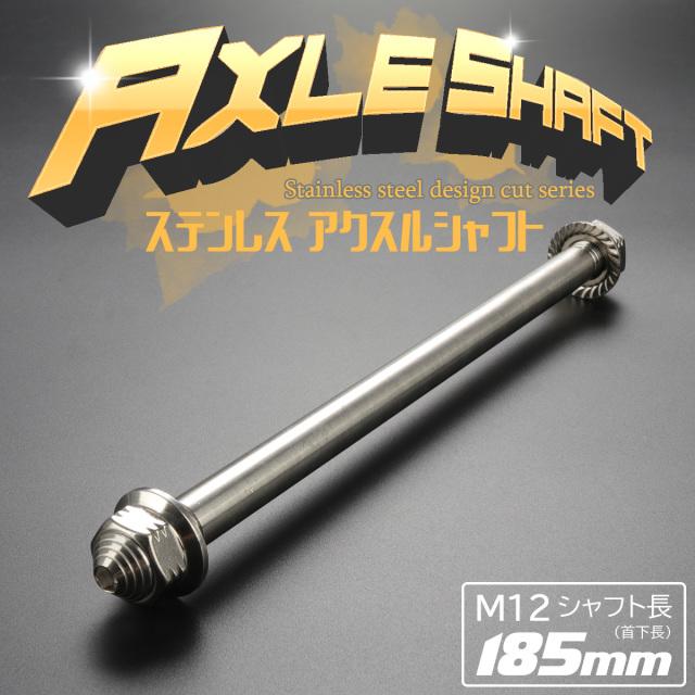 汎用 ステンレス アクスルシャフト M12 185mm シルバー 4ミニ 原付など TH0346