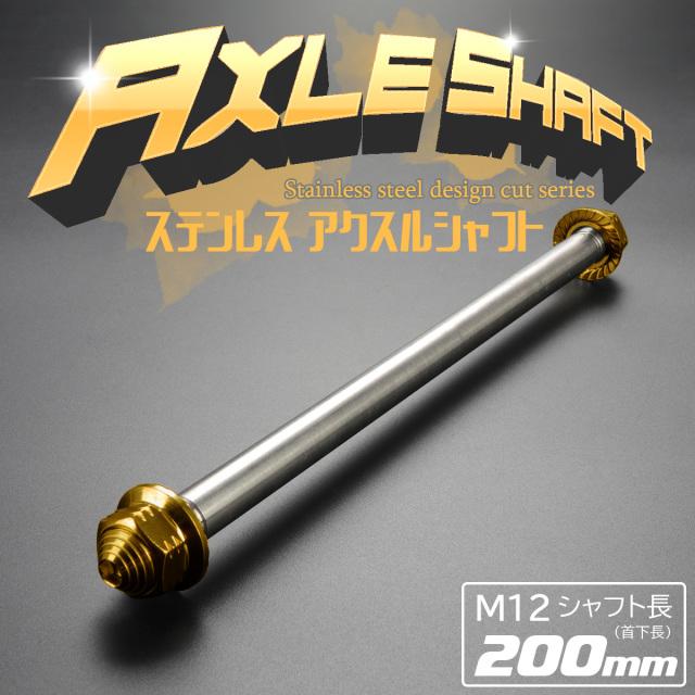汎用 ステンレス アクスルシャフト M12 200mm ゴールド 4ミニ 原付など TH0350