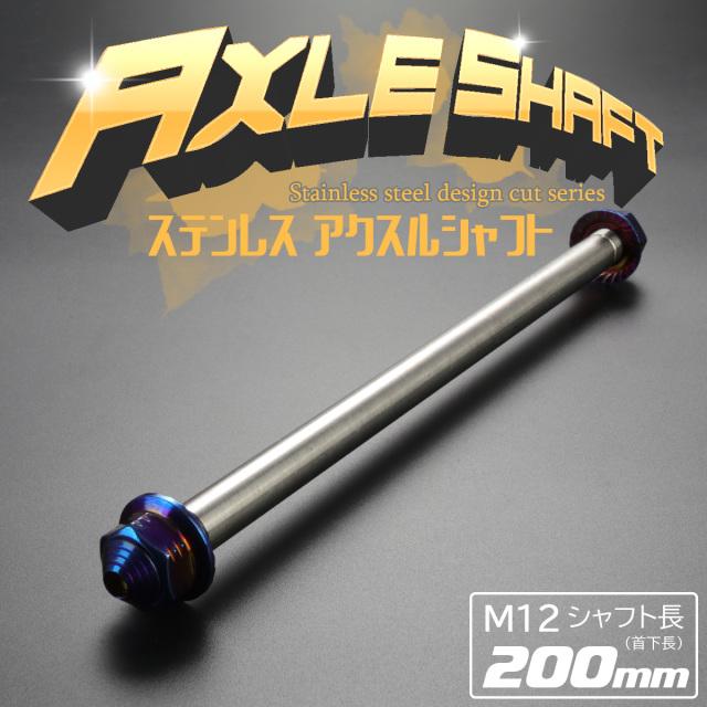 汎用 ステンレス アクスルシャフト M12 200mm ブルー 焼きチタンカラー 4ミニ 原付など TH0351