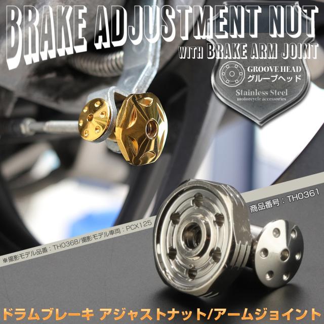 SUSステンレス 削り出し ホールヘッド M6 P=1.00 ドラム ブレーキ アジャスト ナット&ブレーキアームジョイント シルバー TH0361