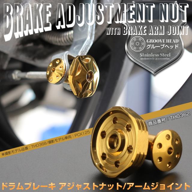 SUSステンレス 削り出し ホールヘッド M6 P=1.00 ドラム ブレーキ アジャスト ナット&ブレーキアームジョイント ゴールド TH0362
