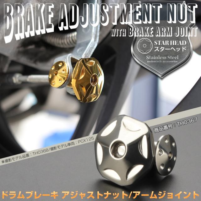 SUSステンレス スターヘッド M6 P=1.00 ドラムブレーキ アジャストナット&アームジョイント シルバー TH0367