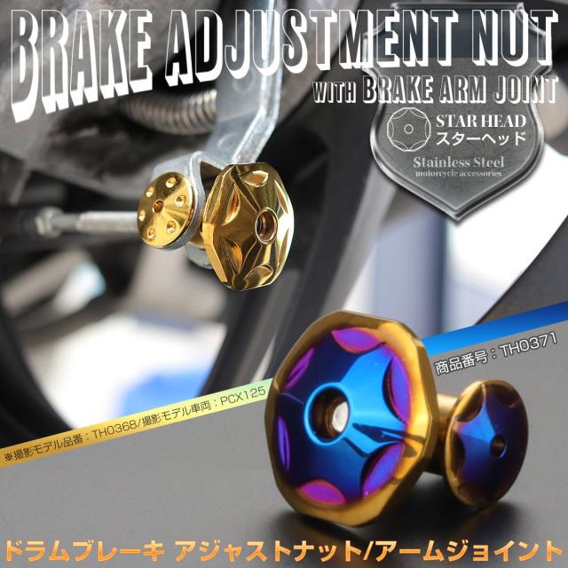 SUSステンレス スターヘッド M6 P=1.00 ドラムブレーキ アジャストナット&アームジョイント ゴールド&ブルー TH0371